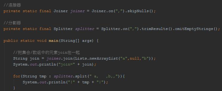 Joiner/Splitter