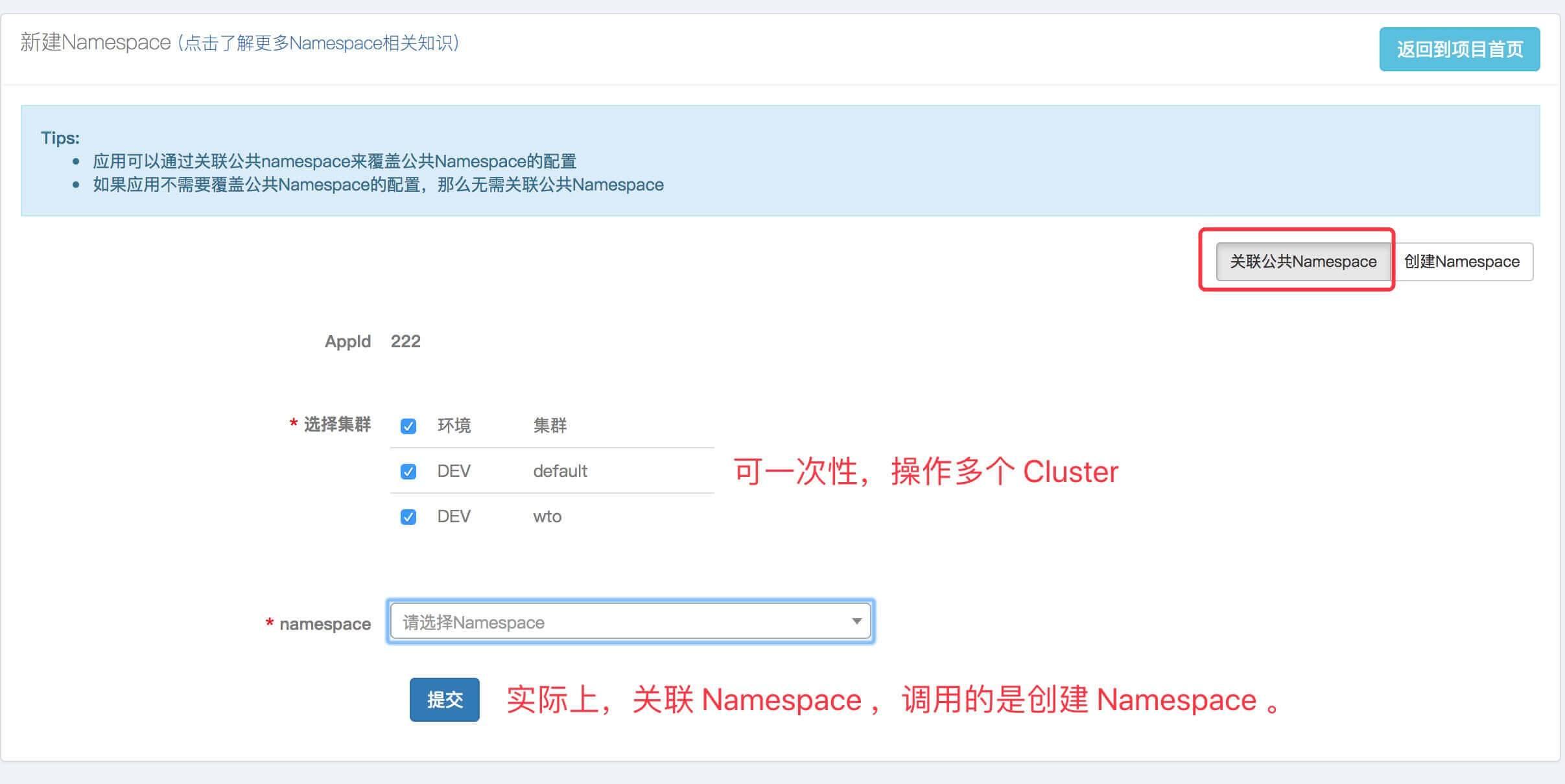 关联 Namespace