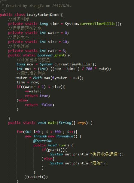 漏桶代码实现